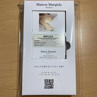 Maison Martin Margiela - メゾンマルジェラ レイジーサンデーモーニング レプリカ 香水サンプル 試供品