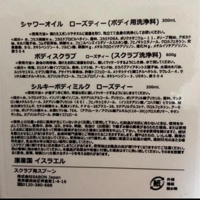 SABON(サボン)のサボン ボディケアキット ローズティー コスメ/美容のボディケア(ボディスクラブ)の商品写真