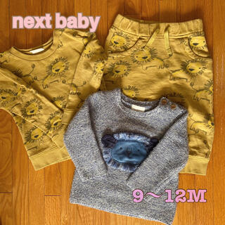 NEXT - next baby 74〜80cm 9〜12ヶ月 セットアップ ニット