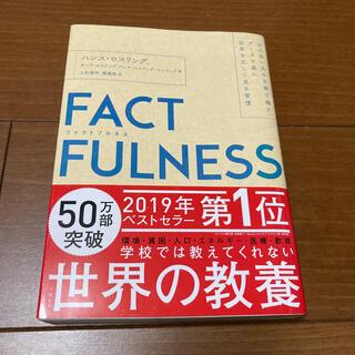 FACTFULNESS 10の思い込みを乗り越え、データを基に世界を正しく(ビジネス/経済)