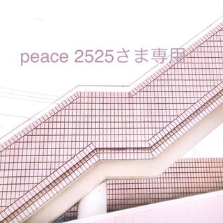 peace 2525さま専用(ピアス)
