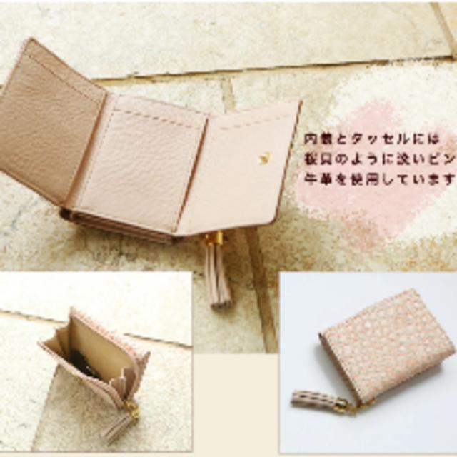 ATAO(アタオ)のATAO ミニウォレット レディースのファッション小物(財布)の商品写真