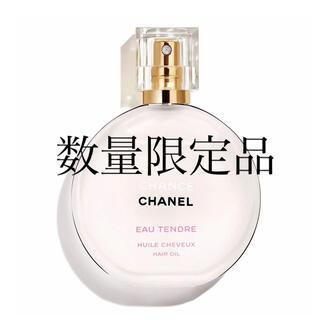 CHANEL - CHANEL チャンス オー タンドゥル ヘアオイル