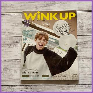 WiNK UP 2018年10月号 岸優太