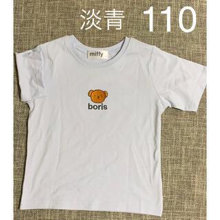 最新作 ☆*:.。ミッフィー   ボリス Tシャツ 淡青 110   miffy(Tシャツ/カットソー)