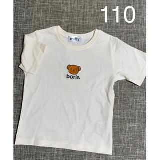 最新作 ☆*:.。ミッフィー   ボリス Tシャツ 淡肌色 110  miffy(Tシャツ/カットソー)