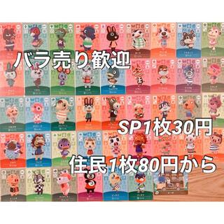 任天堂 - どうぶつの森 amiiboカード 51枚セット
