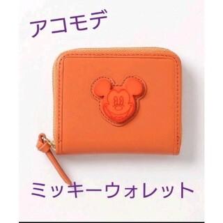 Disney - ☆新品&箱付☆アコモデ☆ミッキー☆アクリルレザーミニウォレット
