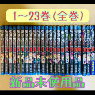 集英社 - 【新品未使用】鬼滅の刃 1〜23巻 全巻セット 完品