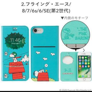 SNOOPY - スヌーピー iPhoneケース フライングエース