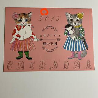 ヒグチユウコ 猫の王国カレンダー 2015