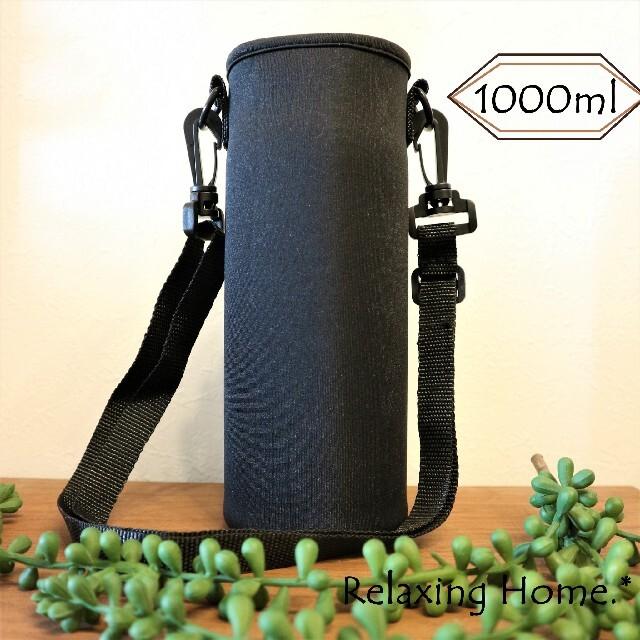 ★ 水筒カバー ★1リットル 1000ml  水筒ケース  ボトルカバー 黒 インテリア/住まい/日用品のキッチン/食器(その他)の商品写真