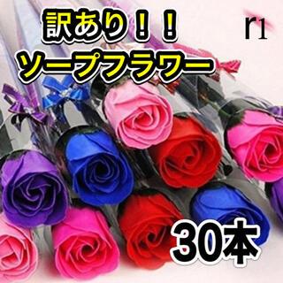 【訳あり】 ソープフラワー フレグランス  ソープ 薔薇 ばら バラ R1(その他)