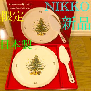 ニッコー(NIKKO)の新品 ニッコー 陶器 クリスマス ケーキ プレート サーバー セット(食器)