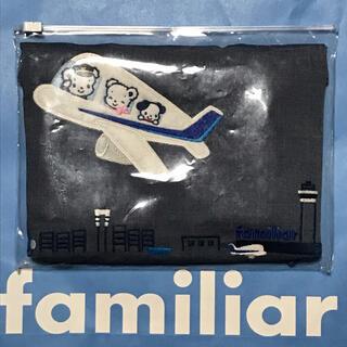familiar - ANA ファミリア  バッグ 機内販売 国際線 飛行機 ふぁみちゃん 全日空