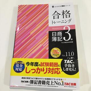 タックシュッパン(TAC出版)の合格トレーニング 日商簿記3級 Ver.11.0(資格/検定)