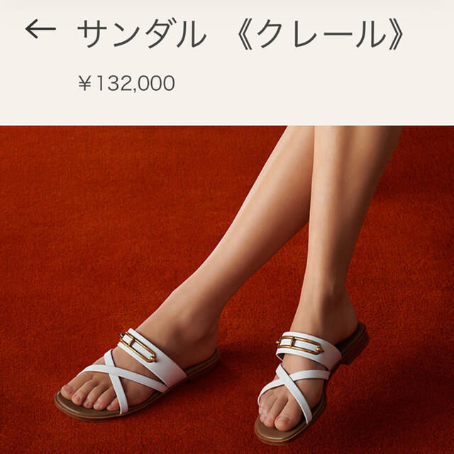Hermes(エルメス)のエルメス新作2021春夏SS サンダル 《クレール》 レディースの靴/シューズ(サンダル)の商品写真