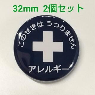 コロナ対策 アレルギー 缶 バッチ このせきはうつりません 32mm 2個セット