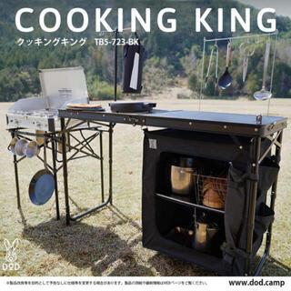 ドッペルギャンガー(DOPPELGANGER)のDOD クッキングキング オールインワンキッチン TB5-723-BK(調理器具)