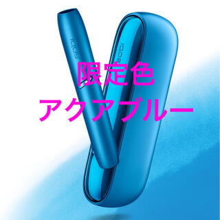 アイコス(IQOS)の限定色 アクアブルー アイコス3 DUO 凉 モデル IQOS 新品 送料無料(その他)