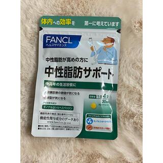 FANCL - 中性脂肪サポート ファンケル