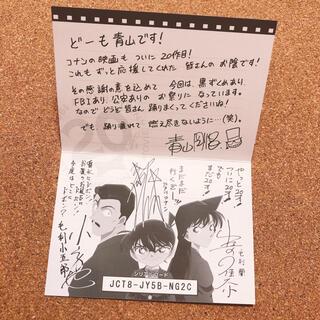 ショウガクカン(小学館)の名探偵コナン 映画 20周年 記念 メッセージカード 青山剛昌 コナン(キャラクターグッズ)