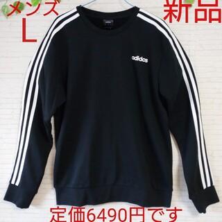 adidas - トレーナー新品Lサイズメンズ