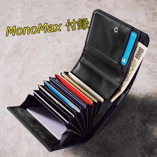 エストネーション(ESTNATION)のモノマックス 3月号 付録 エストネーション 蛇腹式ミニ財布 カードケース付き(折り財布)