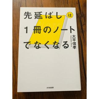 スクーで好評】先延ばしは1冊のノートでなくなる 大平信孝定価¥ 1,430