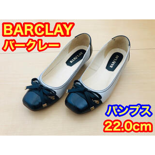 BARCLAY - 【美品】BARCLAY バークレー パンプス 22cm(04-2407)