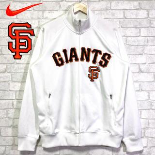 NIKE - NIKE × MLB ナイキ サンフランシスコジャイアンツ トラックジャケット