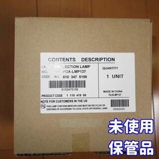 サンヨー(SANYO)の⭐純正品!⭐サンヨー プロジェクター 交換ランプユニット(プロジェクター)