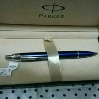 パーカー(Parker)のパーカー ボールペン 青 未使用品(ペン/マーカー)