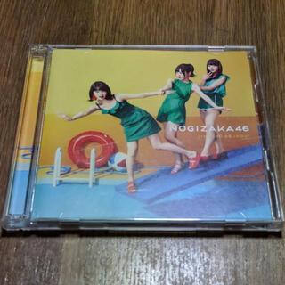 ノギザカフォーティーシックス(乃木坂46)の☆ ジコチューで行こう!(TYPE-C)(ポップス/ロック(邦楽))