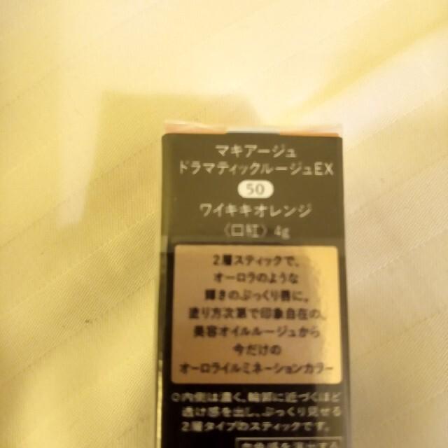 MAQuillAGE(マキアージュ)のマキアージュ、ドラマティックルージュEX ワイキキオレンジ コスメ/美容のベースメイク/化粧品(口紅)の商品写真