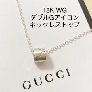 Gucci - GUCCI 18K ホワイトゴールド ダブルG アイコン リング ネックレス