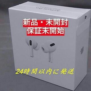Apple - ほぼ新品 AirPods Pro エアポッド プロ