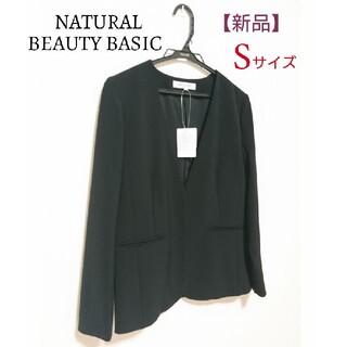 NATURAL BEAUTY BASIC - 【新品】ナチュラルビューティーベーシック ステファニー ノーカラージャケット S