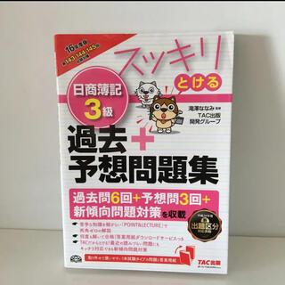 タックシュッパン(TAC出版)の日商簿記3級 スッキリとける 過去+予想問題集(資格/検定)