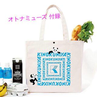 ケイタマルヤマ(KEITA MARUYAMA TOKYO PARIS)のオトナミューズ 2月号 付録 紀ノ国屋 × ケイタマルヤマ 特大お買い物バッグ(トートバッグ)