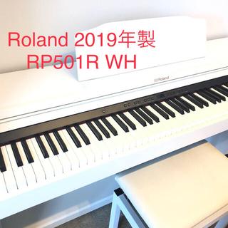 Roland - Roland RP501R ホワイト 2019年製 +防音マット&ヘッドホン付き
