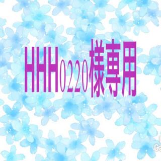 HHH0220様専用ページ