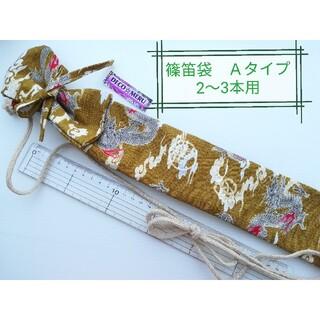 篠笛袋 ななめ肩掛け 2~3本用 龍柄 Aタイプ 40番 裏地極厚手しっかりめ(横笛)