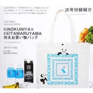 ケイタマルヤマ(KEITA MARUYAMA TOKYO PARIS)の紀伊国屋 ケイタマルヤマ 特大お買い物バッグ(トートバッグ)