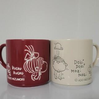 水森亜土 マグカップ 2個セット