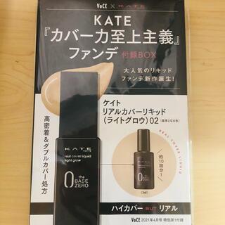 ケイト(KATE)のvoce✨付録✨KATE✨ファンデーション ✨サンプル(サンプル/トライアルキット)