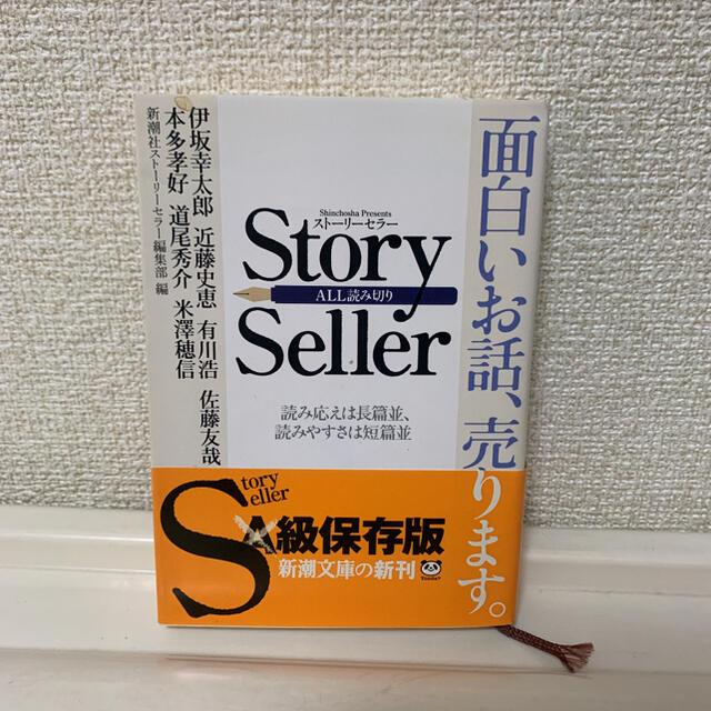 ストーリー セラー