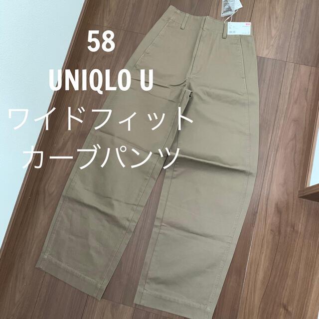 UNIQLO(ユニクロ)の新品 UNIQLO  U ワイドフィットカーブパンツ ベージュ  58 レディースのパンツ(カジュアルパンツ)の商品写真