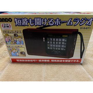 家庭の備えに⭐︎新品未使用⭐︎小型ラジオ(ラジオ)