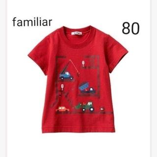 familiar - 【新品】familiar 赤Tシャツ 車 80